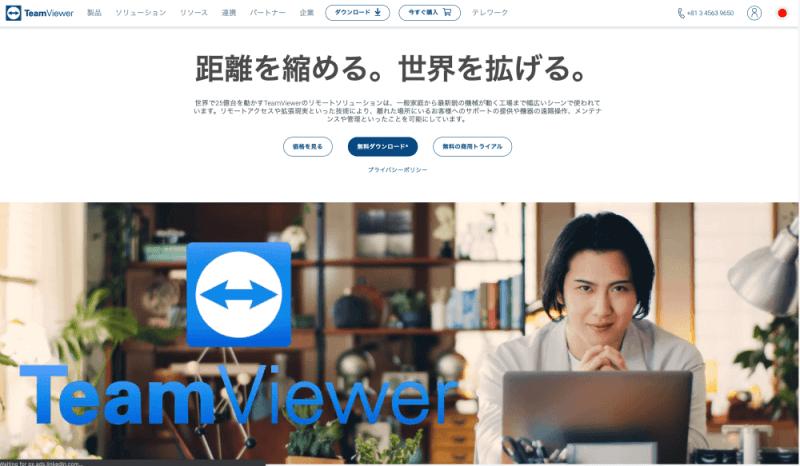 遠距離ITサポートツール「Teamviewer」の画像