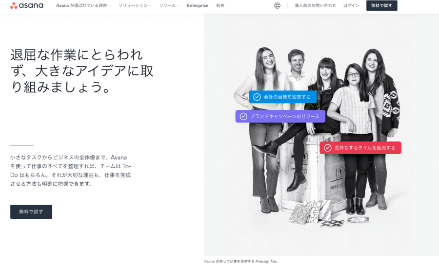 プロジェクト管理ツールAsanaの画像