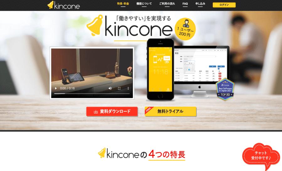 リモートワークツール Kinconeの画像