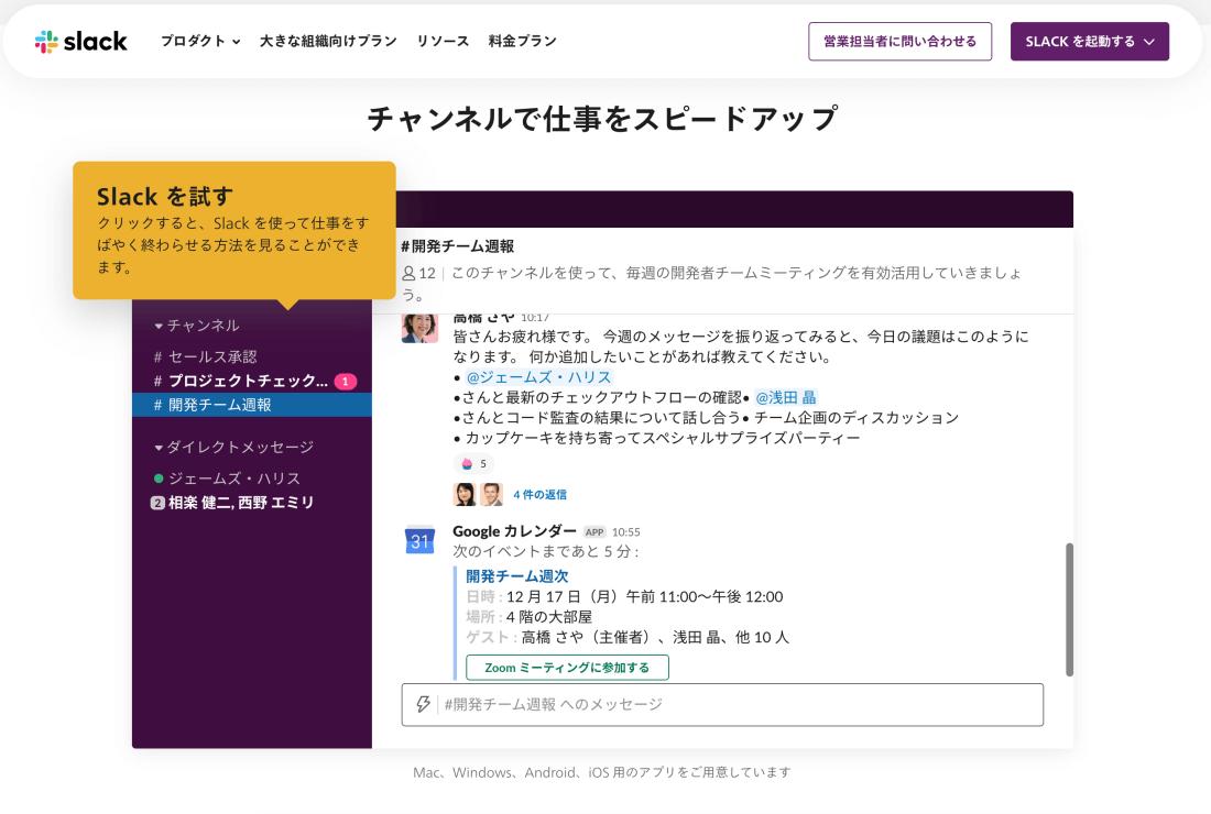 ビジネスチャットツール「Slack」製品紹介