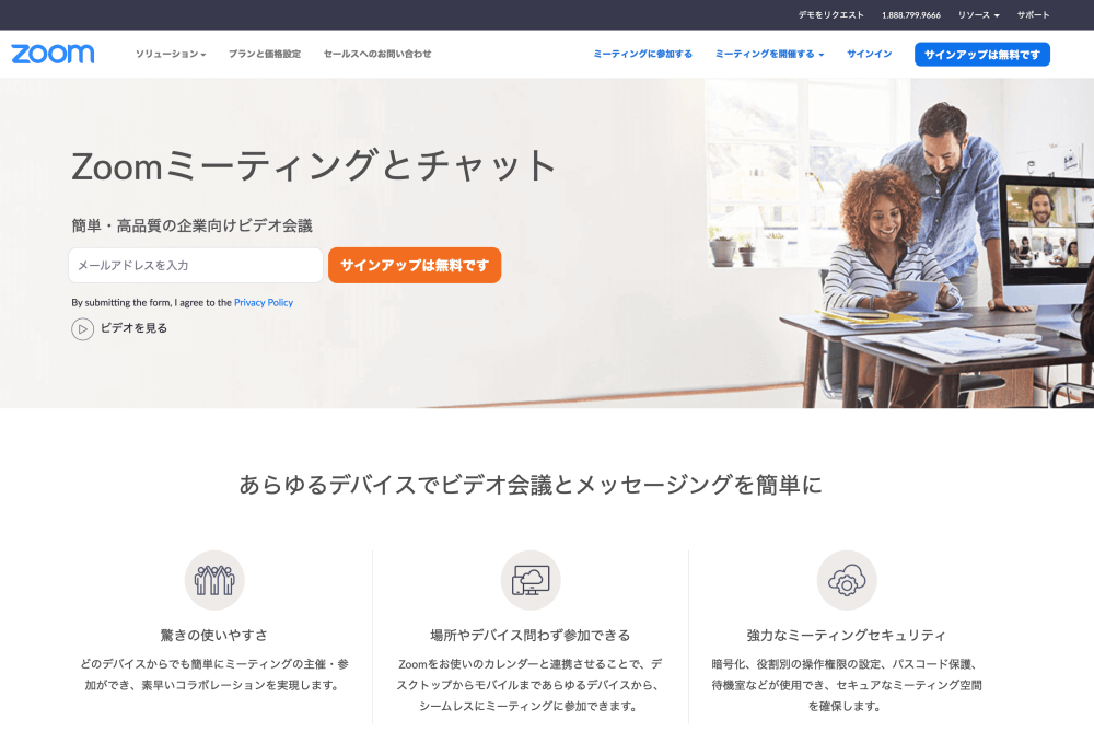 Zoom Top 1 オンライン会議システムツール