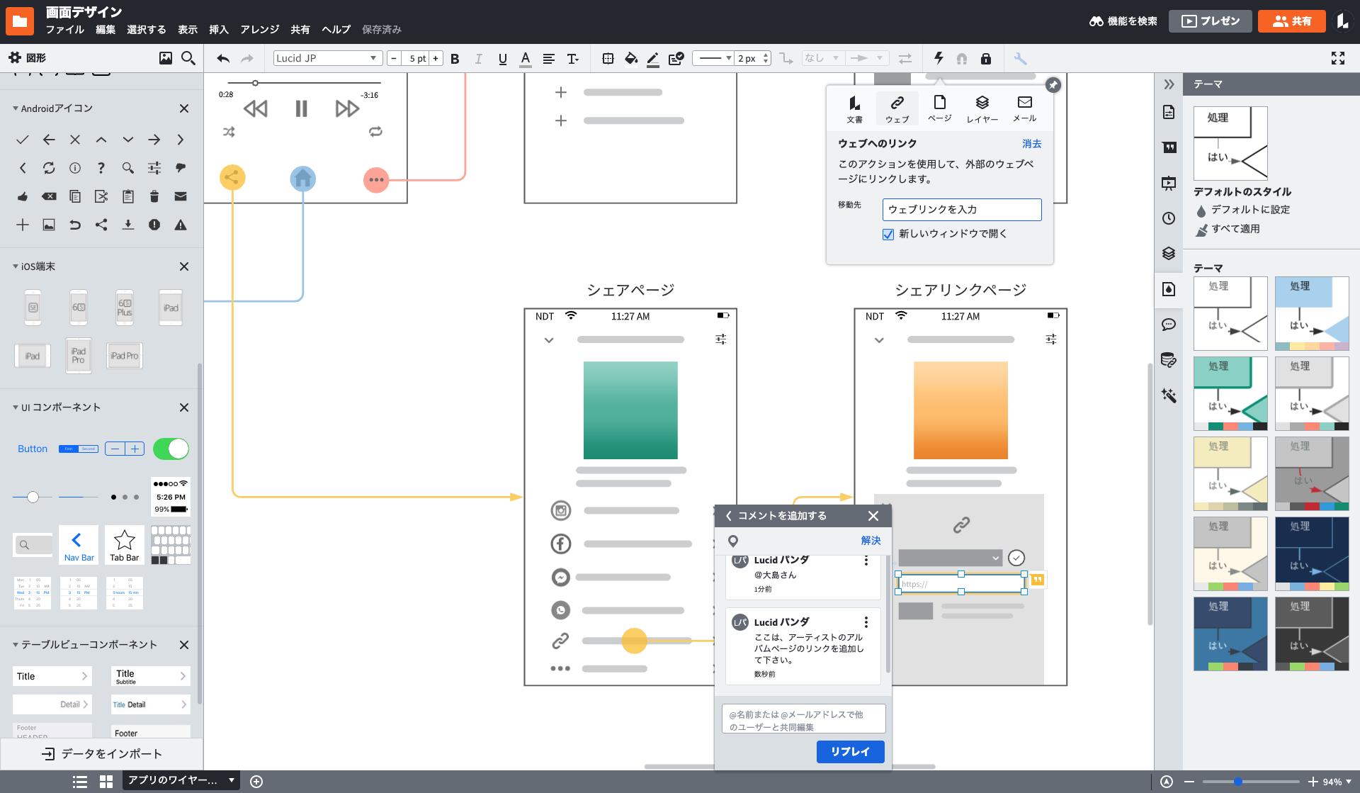チームワークで作れる画面遷移図ツール