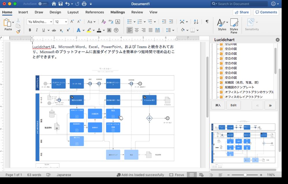 Microsoftとの連携でより便利な作図ツール