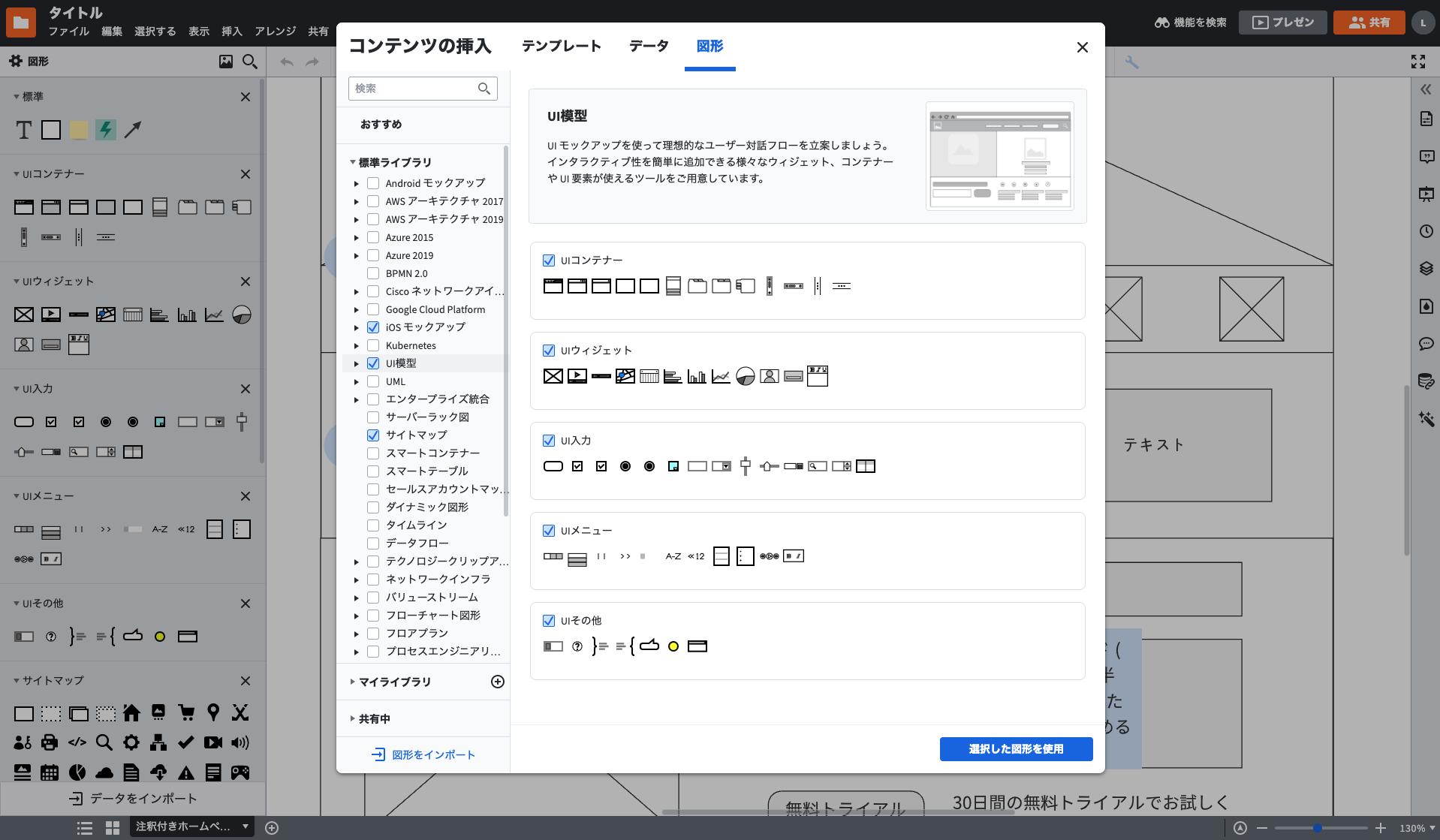 UIやワイヤーフレームデザインに使える図形の追加と選択