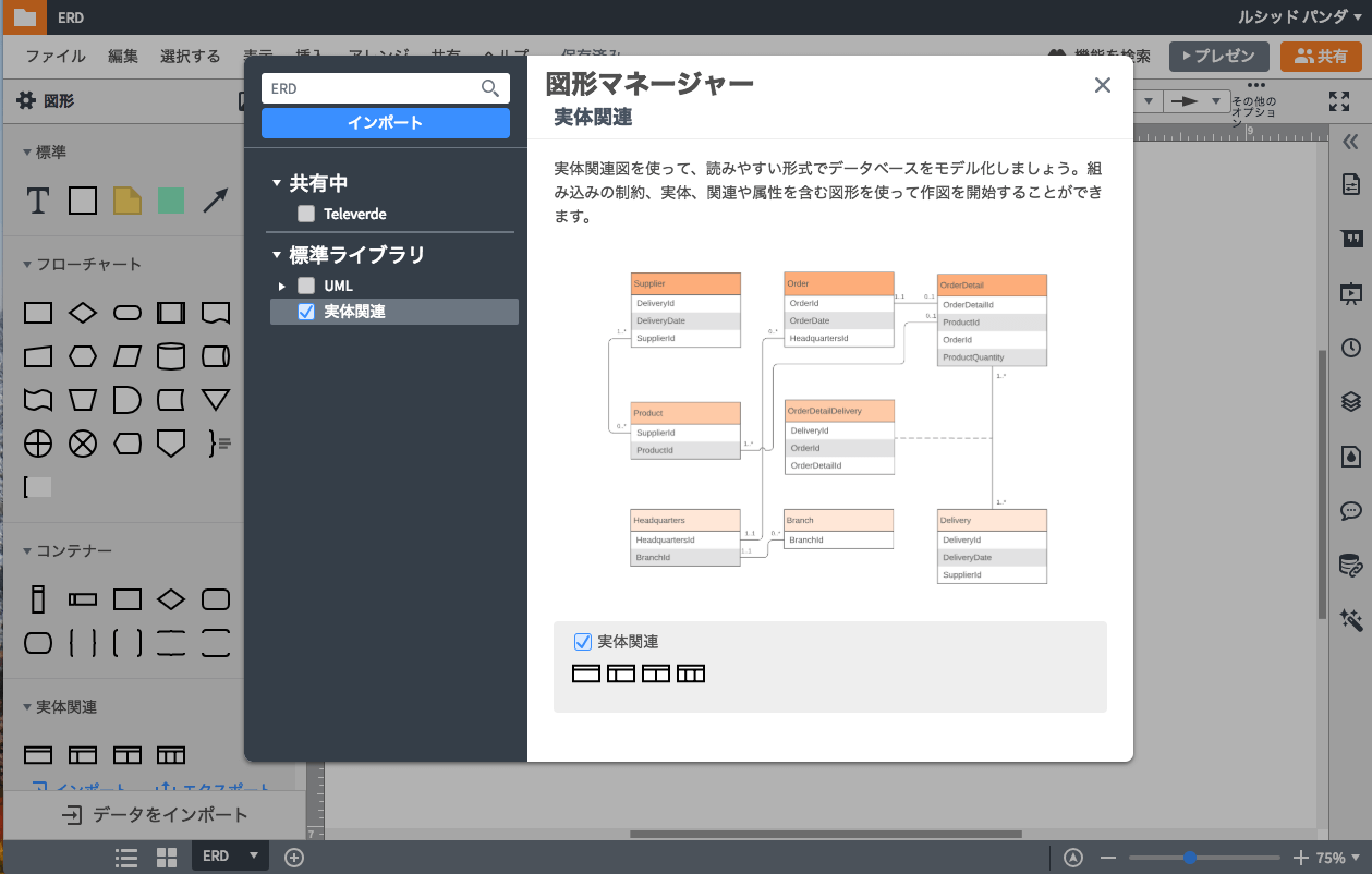 ERD(ER)図専用の図形とテンプレートも揃っているツール