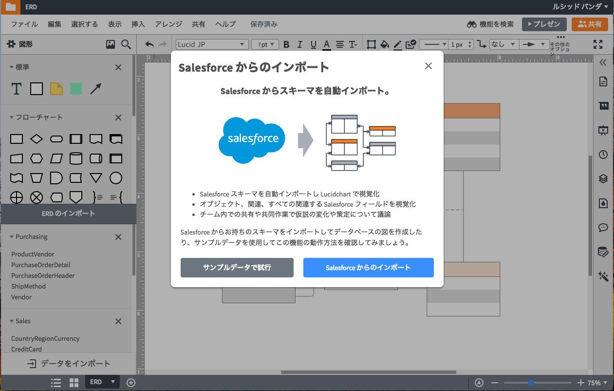 SalesforceとLucidchartER図作成ツールの統合機能