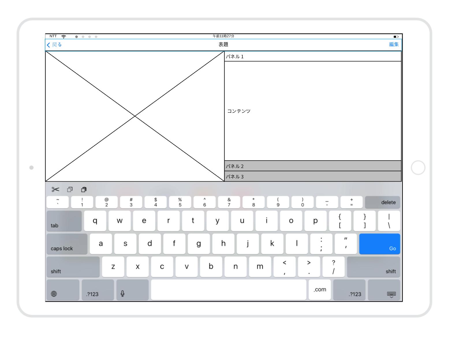 iPadアプリ・サイトデザインテンプレート