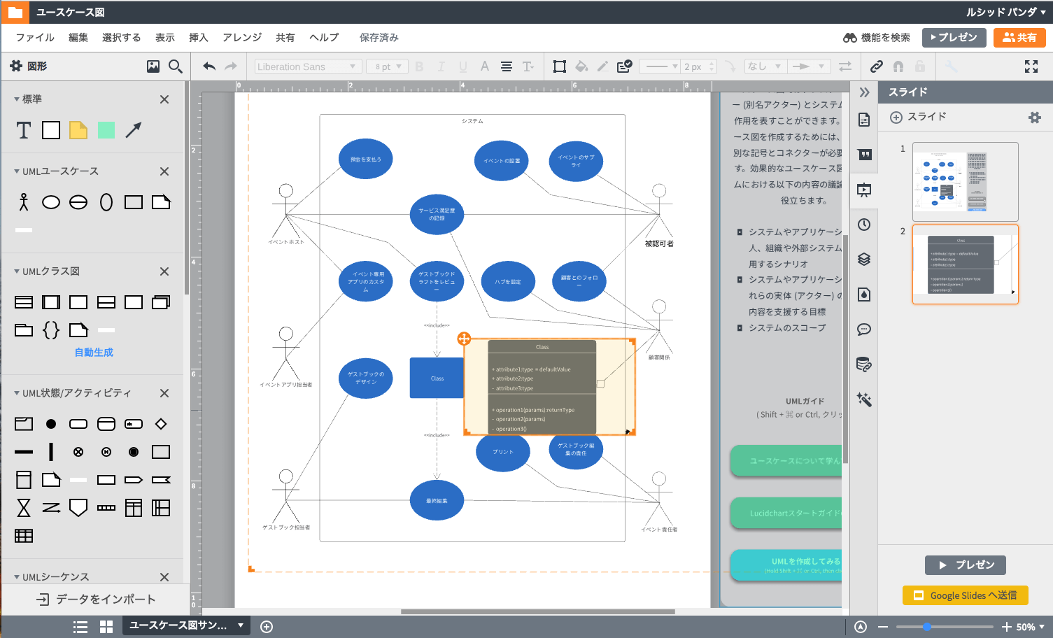 UML作成ツールの特徴と選ぶ理由