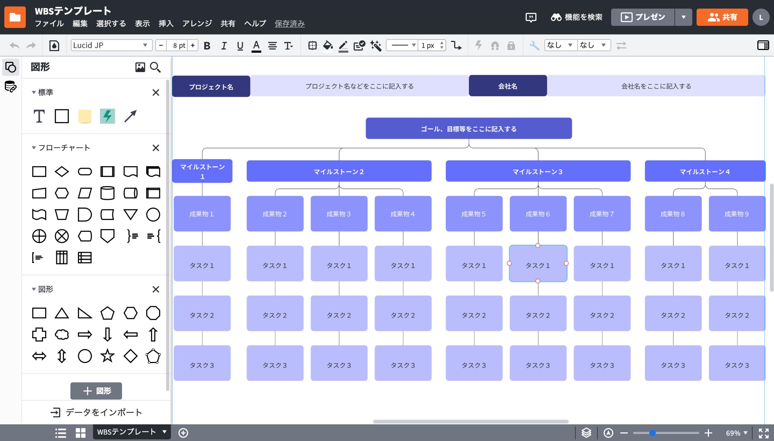 使いやすいWBSツールで作業分解を早く、簡単に
